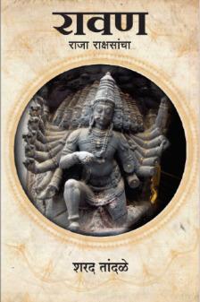 Ravan Raja Rakshasancha(रावण राजा रक्षक )